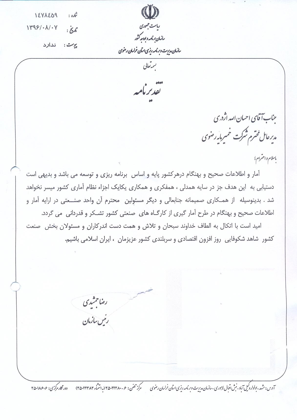 تقدیر نامه سازمان مدیریت و برنامه ریزی - 96