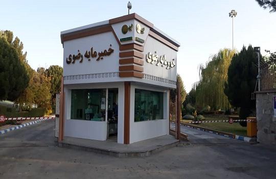 بازدید قائم مقام محترم تولیت عظمای آستان قدس به اتفاق مدیرعامل سازمان اقتصادی رضوی از شرکت خمیرمایه رضوی