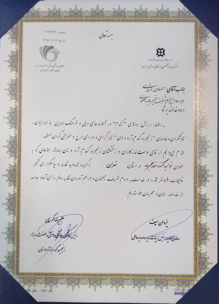 تقدیر نامه تولید کننده برتر تهران