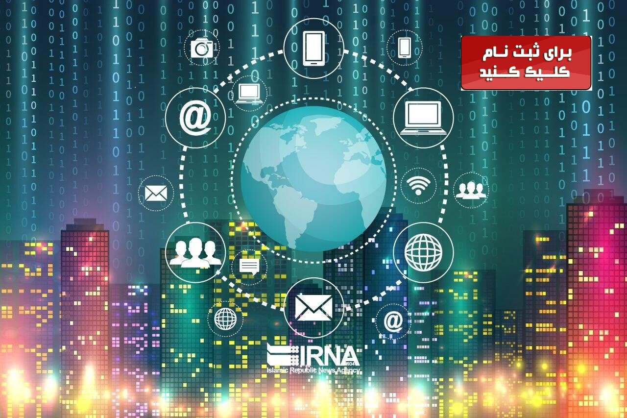 سامانه ثبت نام هدیههای مناسبتی وزارت ارتباطات و فناوری اطلاعات